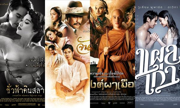 5 หนังยุคใหม่ของ