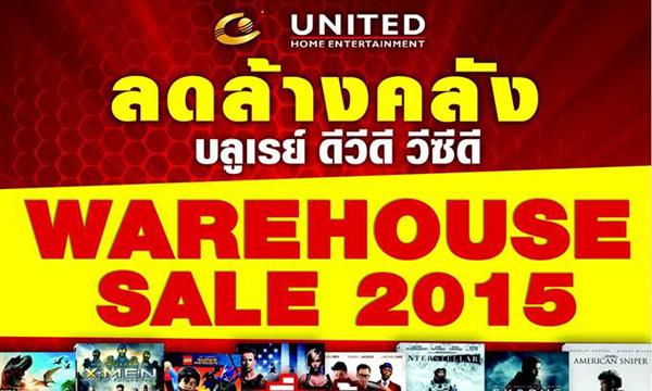 เตรียมพบกับการลดราคาหนังแผ่นครั้งยิ่งใหญ่ประจำปี 2015