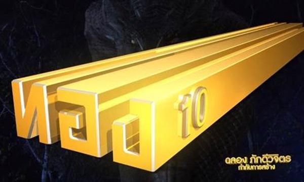 ทอง10 เรื่องย่อ ละคร ช่อง 7