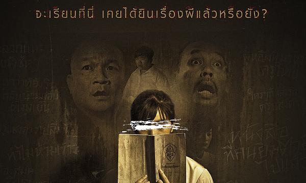 เพราะทุกโรงเรียนมีเรื่องขนหัวลุก สยองกับหนังไทย