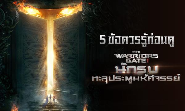 5 ข้อควรรู้ก่อนดู The Warrior's Gate นักรบทะลุประตูมหัศจรรย์