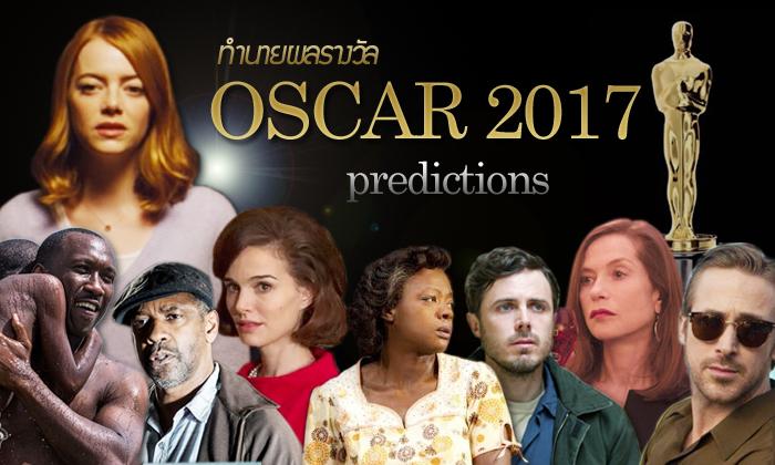 ทำนายผลรางวัล Oscars 2017 ปีนี้ควรเป็นของใคร?