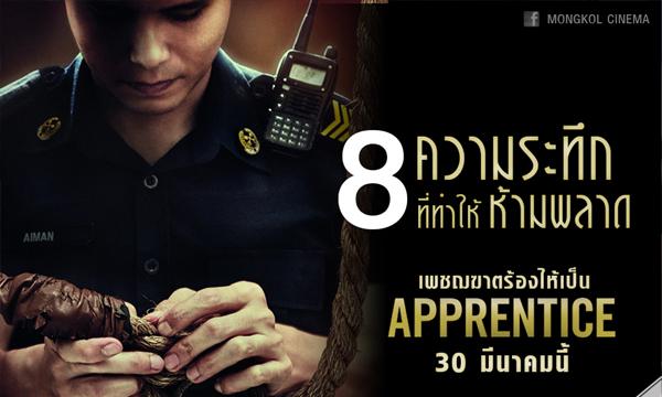 8 ความยอดเยี่ยม ของ Apprentice เพชฌฆาตร้องไห้เป็น