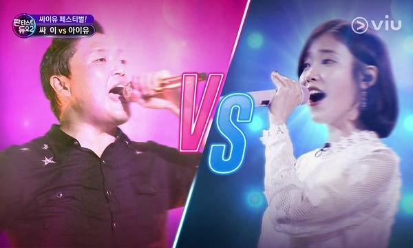 สะเทือนวงการ K-POP PSY ท้าดวล IU ในรายการแข่งร้องเพลงของเกาหลี
