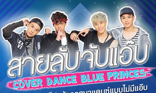 มาเต้นกัน! ปล่อยสเต็ปให้สุดไม่ต้องแอ๊บ Cover Dance Blue Prince