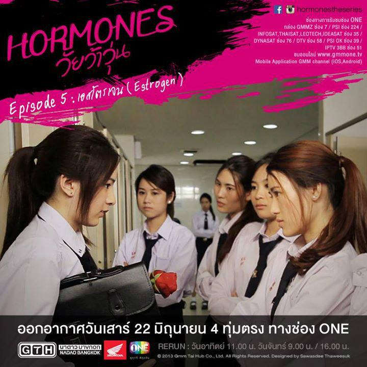 Hormones ฮอร์โมนวัยว้าวุ่น
