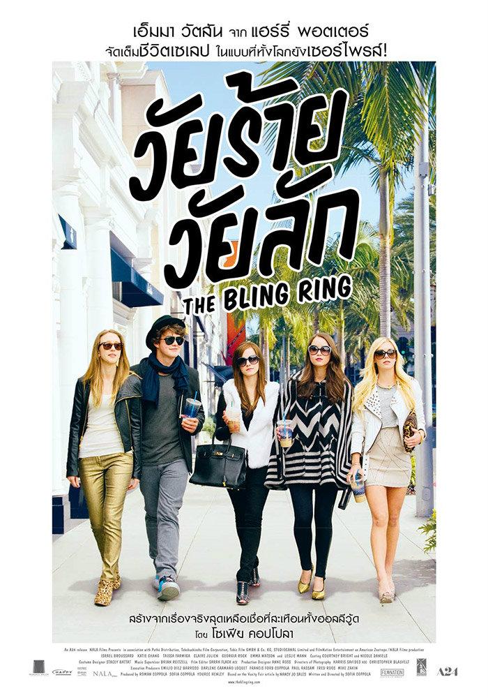 'โดนใจคอหนัง' ดูหนังรอบพิเศษ The Bling Ring (ประกาศผล)