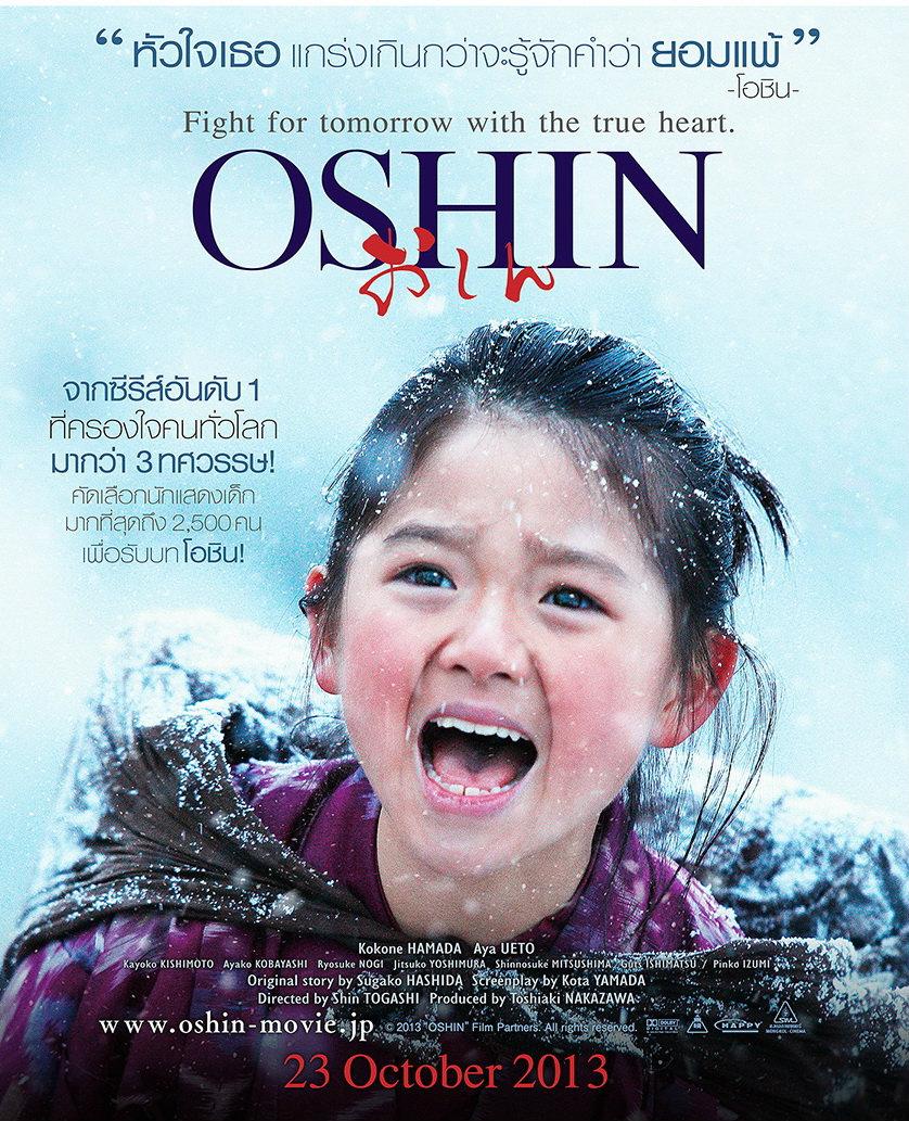 โดนใจคอหนัง ดูหนังรอบพิเศษ Oshin (ประกาศผล)
