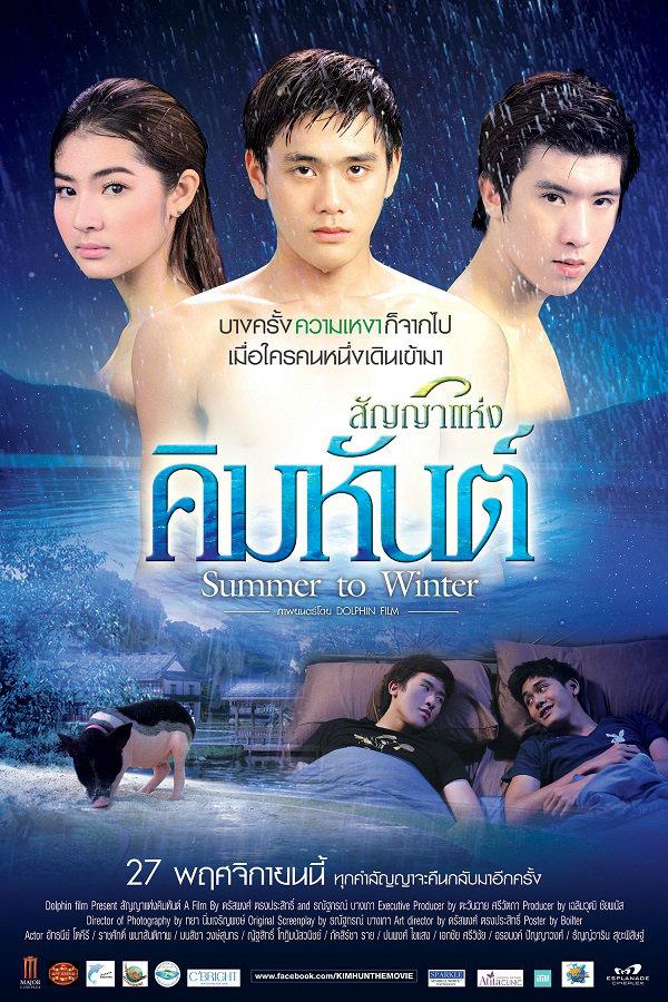 ป้ายโฆษณาหนังไทยเข้าใหม่หลากหลายเรื่อง ที่มีชื่อเสียงตั้งแต่ถูกปลดปล่อย