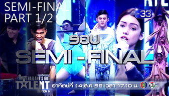 Thailand's Got Talent 6 รอบ Semi-Final (Part 1/2) 14 ส.ค. 59 - week 3