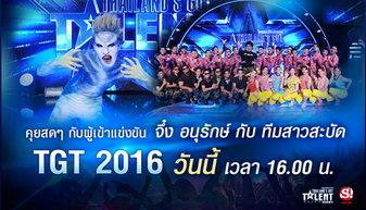 รายการ Sanook Live Chat -Thailand's Got Talent 6 (ทีม จึ๋ง อนุรักษ์ และ ทีม สาวสะบัด)