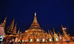 อิ่มบุญสักการะมหาบูชาสถานศักดิ์สิทธิ์ที่พม่า ตอนที่ 2