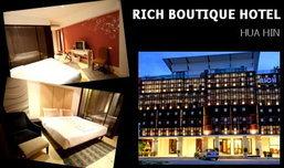 Rich Boutique รีสอร์ทหัวหินสุดโรแมนติก