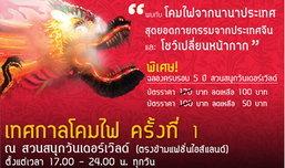 เทศกาลโคมไฟไทย-เกาหลี ครั้งที่ 1
