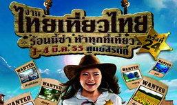 งานไทยเที่ยวไทย ครั้งที่ 24  จัดเต็ม! โปรโมชั่น (ภาคกลาง)