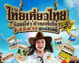งานไทยเที่ยวไทยครั้งที่ 24 จัดเต็ม! โปรโมชั่น (ภาคใต้)