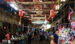 ตลาดบ้านใหม่ เที่ยวไปช็อปไปกินให้พุงกาง