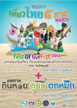เทศกาลเที่ยวไทย 5 ภาค 2556 @ ภาคกลาง