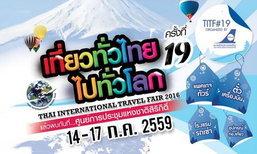 รวมโปรโมชั่นเด็ด! เที่ยวทั่วไทยไปไกลทั่วโลก ครั้งที่ 19 ณ ศูนย์การประชุมแห่งชาติสิริกิติ์