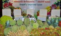 เปิดเทศกาล อร่อยทุกไร่ ชิมไปทุกสวน 2556