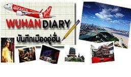 WUHAN Diary พาเที่ยวเมือง อู่ฮั่น ที่เที่ยวมาแรงของจีน