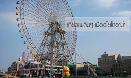 งาน Pikachu Outbreak 2016 เมืองโยโกฮาม่า ที่ไหนน่าตามรอยบ้าง ไป!