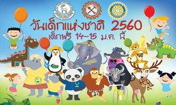 วันเด็กปีนี้ เที่ยวสวนสัตว์ฟรี 7 แห่ง ทั่วประเทศ !!!
