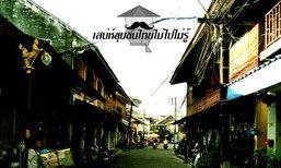 """เสน่ห์ชุมชนไทยไม่ไปไม่รู้ """" เสน่ห์ชุมชนเก่าริมน้ำ ชุุมชนริมน้ำจันทบูร """" จ.จันทบุรี"""
