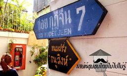 """เสน่ห์ชุมชนไทยไม่ไปไม่รู้ """"สายใยสามเชื้อชาติ ชุมชนสุดคลาสสิคกุฎีจีน"""" จ.กรุงเทพมหานคร"""