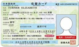 อยู่ญี่ปุ่นเพียง 1 ปี อาจจะได้เป็นผู้อยู่อาศัยถาวร