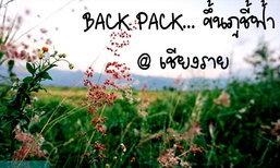 Backpack Trip ก็เรียนมันล้า ภูชี้ฟ้าอยู่เชียงราย