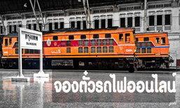 การรถไฟเปิดจองตั๋วออนไลน์แล้ว 1 ก.พ. 2560 นี้
