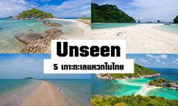 มหัศจรรย์แห่งท้องทะเลไทย กับ 5 เกาะทะเลแหวกสุดอันซีน!!