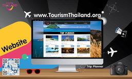 คลิกเดียวรู้เรื่อง! วางแผนเที่ยวทั่วไทย ข้อมูลครบ จบบนเว็บไซต์เดียว