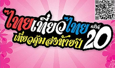 งานไทยเที่ยวไทย ครั้งที่ 20