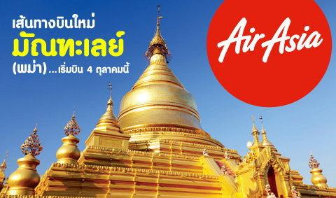 เส้นทางบินใหม่ มัณฑะเลย์(พม่า) เริ่มบิน 4 ตุลาคมนี้