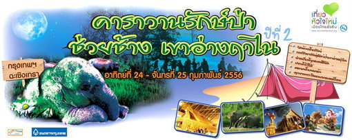 รักษ์ป่า ช่วยช้าง เขาอ่างฤาไน จังหวัดฉะเชิงเทรา ปีที่ 2