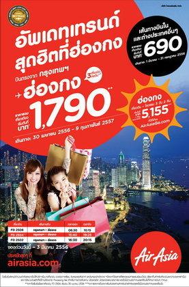 แอร์เอเชียเพิ่มเที่ยวบินดอนเมือง-ฮ่องกง เป็น 3 เที่ยวบินต่อวัน
