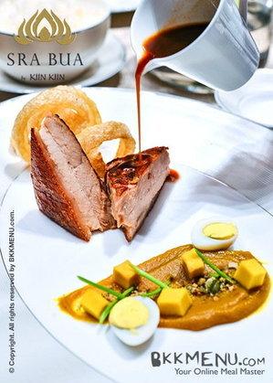 สระบัว บาย กิน กิน Sra Bua by Kiin Kiin