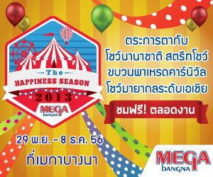 The Happiness Season 2013 มหัศจรรย์แห่งความสุข