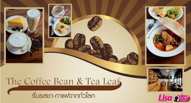 The Coffee Bean & Tea Leaf รื่นรสชา-กาแฟจากทั่วโลก