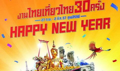 งานไทยเที่ยวไทยครั้งที่ 30 รวมสุดยอดโปรโมชั่นที่พัก รีสอร์ทคุ้มสุดๆ