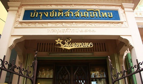 ร้านบำรุงชาติสาสนายาไทย