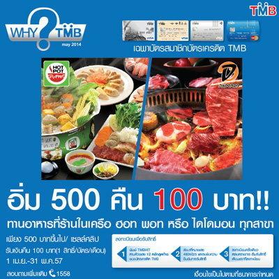 ทานอาหารที่ร้าน ฮอท พอท หรือไดโดมอน ทุกสาขา ตั้งแต่ 500 บาทขึ้นไปรับเงินคืนจากบัตรเครดิต TMB 100 บาท