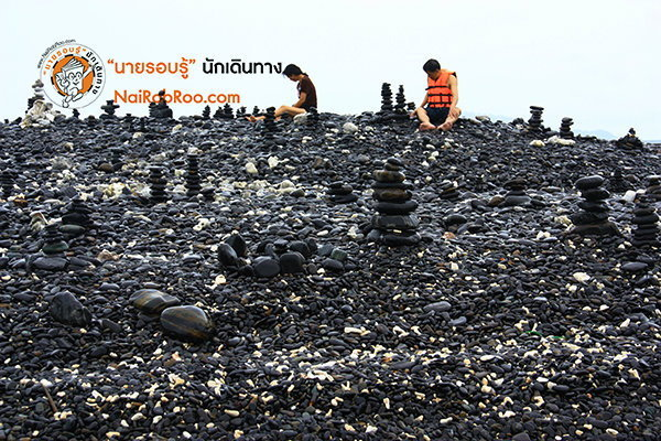 การเรียงหิน...ทำลายมากกว่าสร้างสรรค์