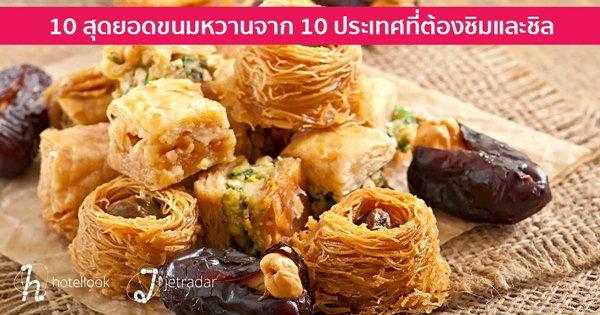 อย่างแจ่ม! 10 สุดยอด..เมนูขนมหวาน จาก ทั่วโลก