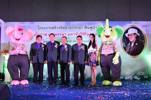 กรมอุทยานแห่งชาติ รณรงค์ให้คนไทยรักผืนป่าใน