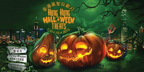 หวีดกรี๊ดสนั่น สนุกเขย่าขวัญกับเทศกาลฮัลโลวีนที่ฮ่องกง
