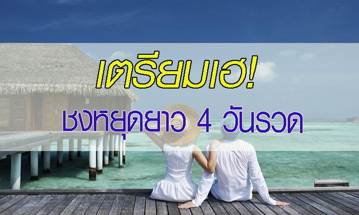 """ททท. ชงขอ """"วันหยุดยาว"""" 26-27 กันยายน หวังกระตุ้นการท่องเที่ยวไทย"""