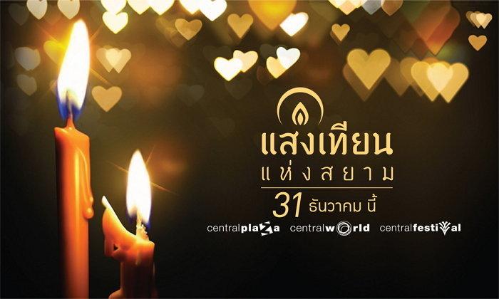 """""""CPN ชวนคนไทยร่วมจุดเทียนพร้อมส่ง ส.ค.ส.ถึงพ่อบนฟ้าในวันที่ 31 ธ.ค. นี้ในงาน """"แสงเทียนแห่งสยาม"""""""